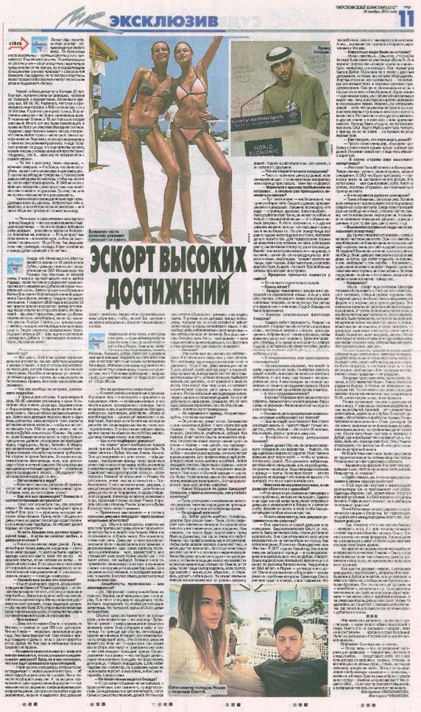 Ольга Синтюрева и история с двумя догами