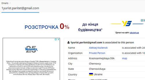 По этому адресу «обитает» житель Черновцов, идентифицирующий себя как Алексей Козленок.