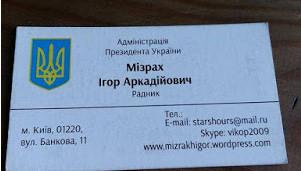 Игорь Мизрах выдает себя за сотрудника Администрации президента (для убедительности напечатав соответствующие визитные карточки)