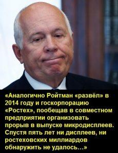 Ройтман Евгений Владимирович «развёл» в 2014 году и государственную корпорацию «Ростех»